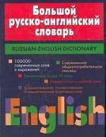 Большой русско-английский словарь