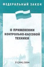 """Федеральный закон """"О применении контрольно-кассовой техники"""""""