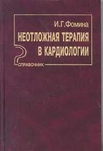 Неотложная терапия в кардиологии: Справочник. Издание 2-е
