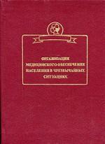 Организация медицинского обеспечения населения в чрезвычайных ситуациях (ОМОЧС)