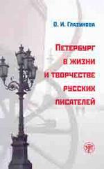 Петербург в жизни и творчестве русских писателей