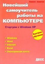 Новейший самоучитель работы на компьютере. Стартуем с Windows XP