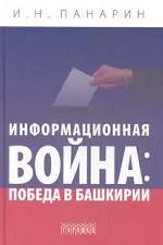 Информационная война: победа в Башкирии
