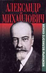 Александр Михайлович. Мемуары великого князя