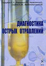Диагностика острых отравлений