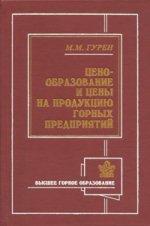 Ценообразование и цены на продукцию горных предприятий: Учебник для вузов