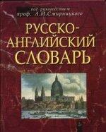 Русско-английский словарь: около 50000 слов