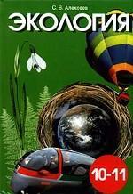 Экология. 10-11 классы