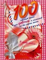 100 образцов писем для девочек и мальчиков на все случаи жизни