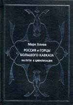 Россия и горцы Большого Кавказа: На пути к цивилизации