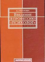 """Введение в профессию """"психолог"""": учебное пособие"""
