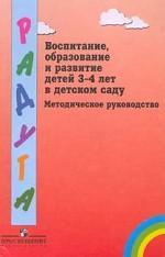 Воспитание, образование и развитие детей 3-4 лет в детском саду
