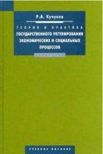 Теория и практика государственного регулирования экономических и социальных процессов: учебное пособие