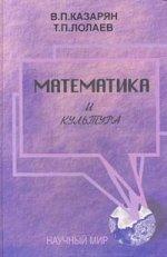 Математика и культура