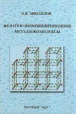 Желатин-иммобилизованные металлокомплексы