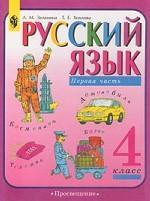 Русский язык. 4 класс. Первая часть