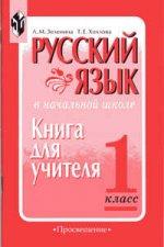 Русский язык в начальной школе. 1 кл. : книга для учителя