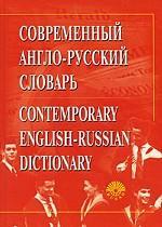 Современный англо-русский словарь / Contemporary English-Russian Dictionary (+ CD-ROM)