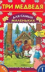 Три медведя. Книжка с наклейками. Для детей 3-5 лет