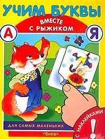Учим буквы вместе с Рыжиком. Книжка с наклейками