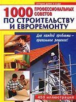 1000 профессиональных советов по строительству и евроремонту