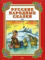 Русские народные сказки. Выпуск 1. По щучьему веленью и другие сказки