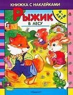 Рыжик в лесу. Книжка с наклейками. Для детей 4-5 лет