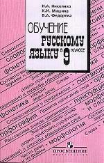 Обучение русскому языку в 9 классе