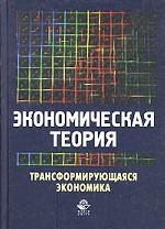 Экономическая теория. Трансформирующаяся экономика: учебное пособие
