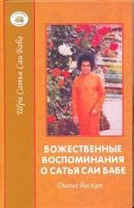Божественные воспоминания о Сатья Саи Бабе