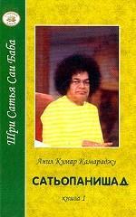 Шри Сатья Саи Баба. Книга 1: Сатьопанишад