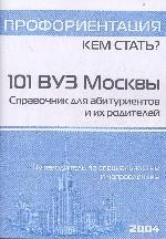 101 вуз Москвы