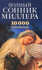 Полный сонник Миллера. 10000 толкований