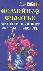 Семейное счастье. Молитвенный щит и обряды оберегов