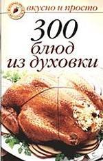 300 блюд из духовки