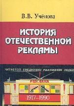 История отечественной рекламы. 1917 - 1990