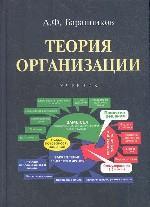 Теория организации: учебник