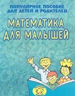 Математика для малышей. От 3 до 5 лет