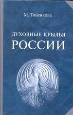 Духовные крылья России. Социально-культурные и духовно-сущностные ценности развивающейся России