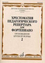 Хрестоматия педагогического репертуара для фортепиано. 6 класс ДМШ. ПКФ. Выпуск 2