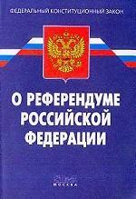 """Федеральный конституционный закон """"О референдуме РФ"""""""
