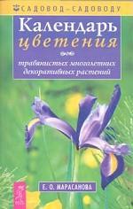 Календарь цветения травянистых многолетних декоративных растений