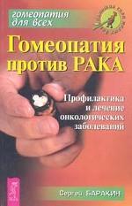 Гомеопатия против рака. Профилактика и лечение онкологических заболеваний