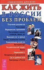 Как жить в России без проблем. Справочник для всех