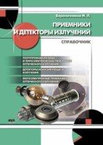 Приемники и детекторы излучения. Справочник