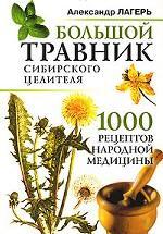 Большой травник сибирского целителя. 1000 рецептов народной медицины