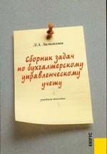 Сборник задач по бухгалтерскому управленческому учету