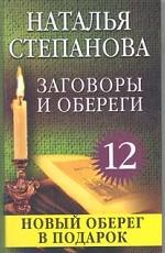 Заговоры и обереги - 12