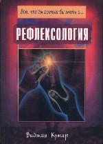 Рефлексология