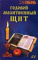 Годовой молитвенный щит